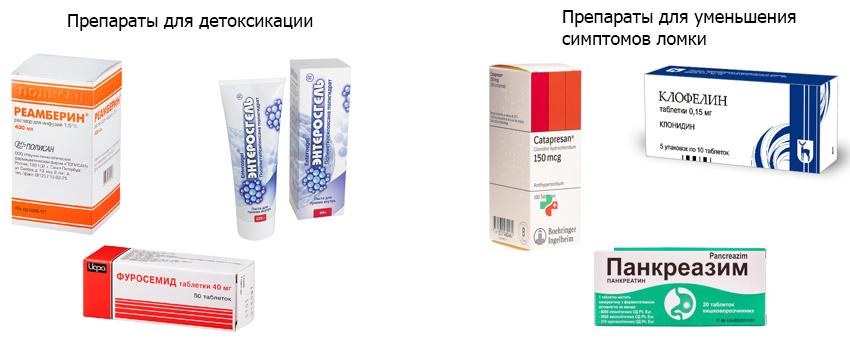 лекарства от наркомании