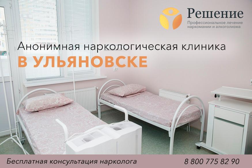 центр лечения наркомании в ульяновске