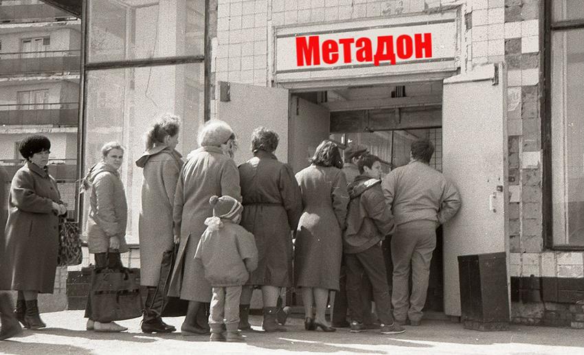 лечение метадоном в России