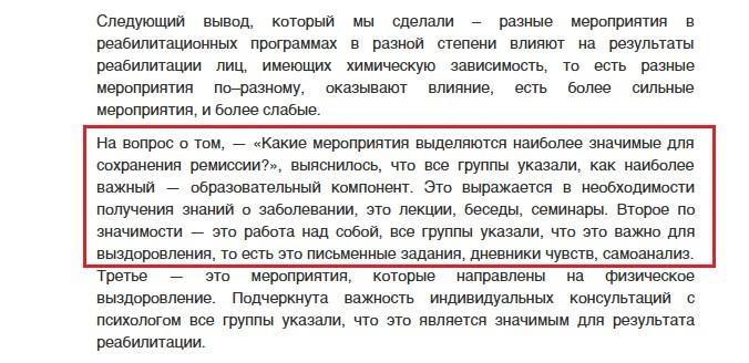 Исследование факторов устойчивости ремиссии у наркозависимых научно-исследовательского центра ФСКН России